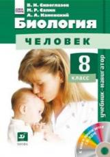 Сивоглазов. Биология. 8 класс Человек. Учебник- навигатор. Учебник + CD. (ФГОС).