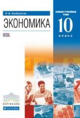 Хасбулатов. Экономика. 10 кл. Учебник. Базовый и Углубленный уровни. Вертикаль. (ФГОС)