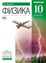 Касьянов. Физика. 10 кл. Учебник. Углубленный уровень. ВЕРТИКАЛЬ. (ФГОС).