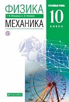 Мякишев. Физика. 10 кл. Механика. Учебник. Углубленный уровень. ВЕРТИКАЛЬ. (ФГОС).