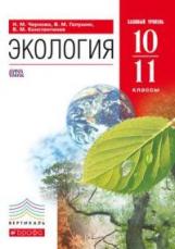Чернова. Экология. 10-11 класс Базовый уровень. ВЕРТИКАЛЬ. (ФГОС).