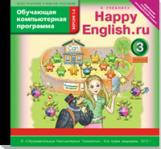 Happy English.ru. ПО. Обучающая компьютерная программа для 3 класс. Электронное учебное пос.CD. (ФГОС).