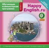 Happy English.ru. ПО. Обучающая компьютерная программа для 9 класс. Электронное учебное пос.CD.
