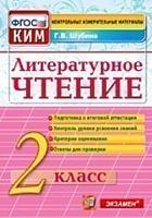 КИМ. Итоговая аттестация 2 класс.  Литературное чтение. /Шубина. (ФГОС).