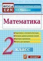 КИМ. Итоговая аттестация 2 класс Математика. /Рудницкая. (ФГОС).