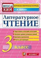 КИМ. Итоговая аттестация 3 класс Литературное чтение. /Шубина. (ФГОС).
