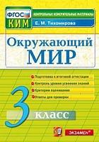 КИМ. Итоговая аттестация 3 класс.  Окружающий мир. /Тихомирова. (ФГОС).