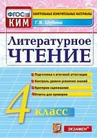 КИМ. Итоговая аттестация 4 класс Литературное чтение. /Шубина. (ФГОС).