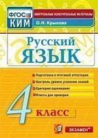 КИМ. Итоговая аттестация 4 класс.  Русский язык. /Крылова. (ФГОС).