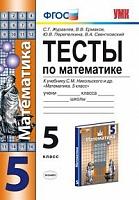 УМК Никольский. Математика. Тесты. 5 класс/ Журавлев. (ФГОС).
