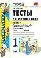УМК Моро. Математика. Тесты 1 класс Ч.1. / Рудницкая. ФГОС.
