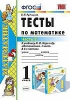 УМК Моро. Математика. Тесты 1 класс Ч.2. ( к новому учебнику). / Рудницкая. ФГОС.