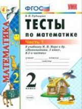 УМК Моро. Математика. Тесты 2 класс Ч.1. / Рудницкая. ФГОС.