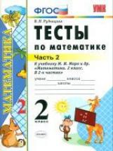 УМК Моро. Математика. Тесты 2 класс Ч.2. / Рудницкая. ФГОС.