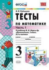 УМК Моро. Математика. Тесты 3 класс Ч.1. / Рудницкая. ФГОС.