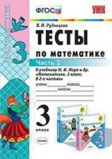 УМК Моро. Математика. Тесты 3 класс Ч.2. / Рудницкая. ФГОС.