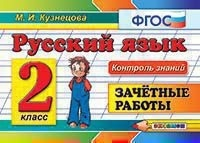 Кузнецова. Контроль знаний. Русский язык. 2 класс.  Зачетные работы. (ФГОС).