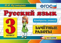 Кузнецова. Контроль знаний. Русский язык. 3 класс.  Зачетные работы. (ФГОС).