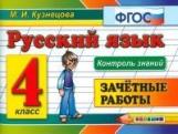 Кузнецова. Контроль знаний. Русский язык. 4 класс.  Зачетные работы. (ФГОС).