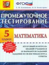 Промежуточное тестирование. Математика. 5 класс / Ключникова. (ФГОС).