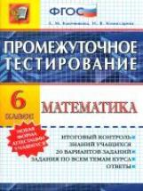 Промежуточное тестирование. Математика. 6 класс / Ключникова. (ФГОС).