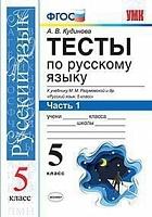 Кудинова. УМК. Тесты по русскому языку 5 класс. Ч.1. Разумовская. Вертикаль