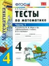 УМК Моро. Математика. Тесты 4 класс Ч. 1 ./ Рудницкая. (ФГОС).