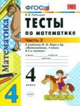УМК Моро. Математика. Тесты 4 класс Ч. 2 ./ Рудницкая. (ФГОС).