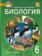 Тихонова. Биология. 6 класс. Учебник. (Линия