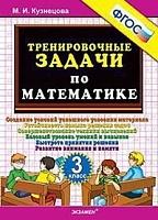 Кузнецова. Тренировочные задачи по математике 3кл.