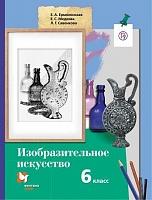 Ермолинская. Изобразительное искусство. 6 класс. Учебник. (ФГОС)