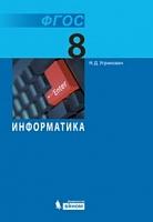 Угринович. Информатика. 8 кл. (ФГОС).