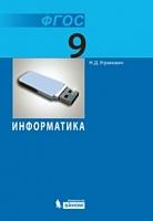 Угринович. Информатика. 9 класс (ФГОС).