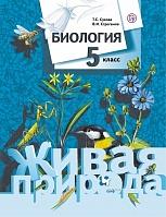 Сухова. Биология. 5 класс. Учебник. (ФГОС)