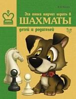 Костров. Эта книга научит играть в шахматы детей и родителей.