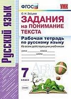 УМК Русский язык. Раб. тетр. 7 класс. Задания на понимание текста. (ФГОС). / Зайцева.