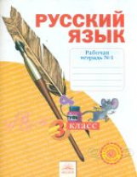 Нечаева. Русский язык. 3 класс.  Рабочая тетрадь. В 4-х ч. Часть 1. (ФГОС)