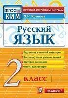 КИМ. Итоговая аттестация 2 класс Русский язык. /Крылова. ФГОС.