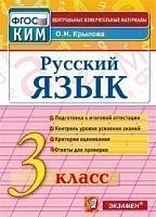 КИМ. Итоговая аттестация 3 класс.  Русский язык. ТТЗ. /Крылова. (ФГОС).