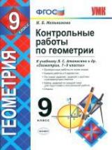 УМК Атанасян. Геометрия. Контр. раб. 9 класс. / Мельникова. (ФГОС).