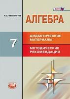 Феоктистов. Алгебра. 7 класс.  Дидактические материалы. Методические рекомендации. (ФГОС)
