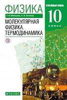 Мякишев. Физика. 10 кл. Молекул. физика. Термодинам. Учебник. Углубленный уровень. ВЕРТИКАЛЬ. (ФГОС)