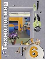 Симоненко. Технология. 6 кл. Учебник. Универсальная линия. (ФГОС) /Синица, Самородский и др.