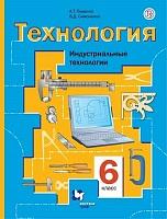Симоненко. Технология. 6 класс. Индустриальные технологии. Учебник. (ФГОС)