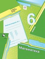 Мерзляк. Математика. 6 класс. Рабочая тетрадь. Часть 1. (ФГОС)