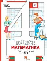 Минаева. Математика. 4 класс.  Рабочая тетрадь №2. (ФГОС)