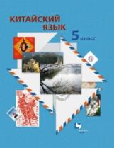 Репнякова. Китайский язык. 5 класс Учебник. Второй иностранный. (+CD) (ФГОС)