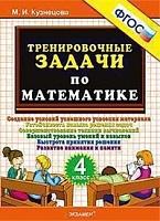 Кузнецова. 500. Тренировочные задачи по математике 4 класс.
