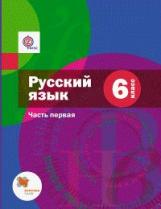 Шмелёв. Русский язык. 6 класс. Учебник. В 2 ч. Часть 1. (+CD) (ФГОС)
