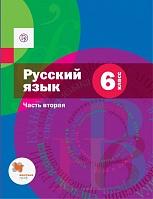 Шмелёв. Русский язык. 6 класс.  Учебник. В 2 ч. Часть 2. (с приложением) (ФГОС)